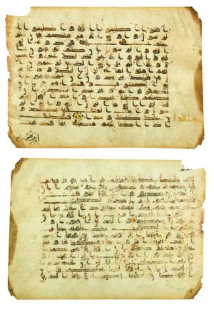 خط کوفی(دوران اولیه اسلامی) از خط کوفی(دوران اولیه اسلامی)
