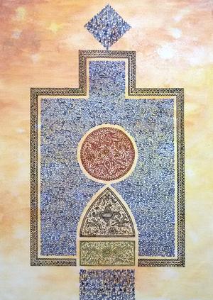 Patience Place prayer  Esfandiar Norouzadeh