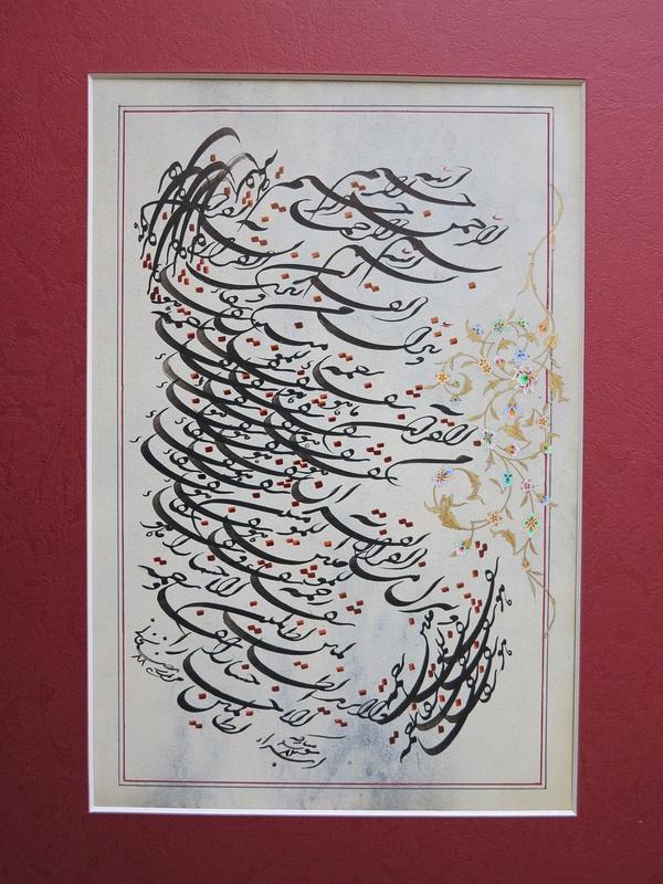 آثار هنری مریم رمضانخانی