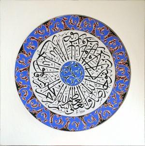 Surah Al-Ikhlas   Mohammad Shahriyari