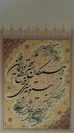 Non you  Raziye Sepehr