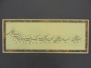 sooreye hamd  seyedali fakhari