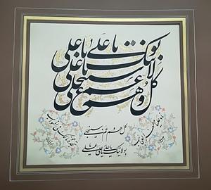 Velayat  Goodarz Panahie azad