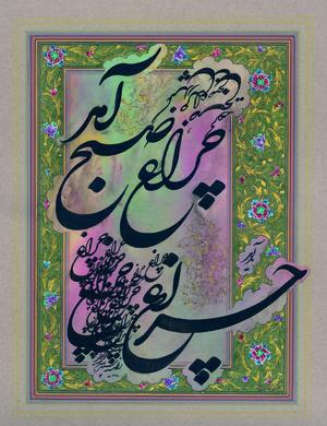 light  Raziye Sepehr