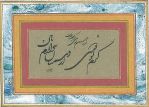 friend  Raziye Sepehr