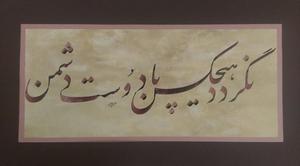 The truth of friendship  Hossein Khatami