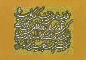 lotfe khod  seyedali fakhari