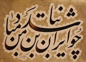 cho iran nabashad tane man mabad  seyedali fakhari