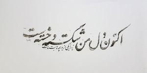 Broken Heart  Ali Pasandideh