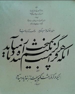 OshAq  Goodarz Panahie azad