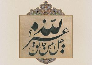 Allah  ali hoseini