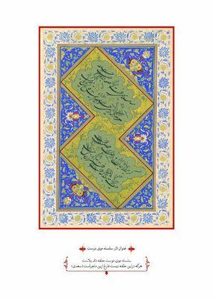 Works Of Art Raziye Sepehr
