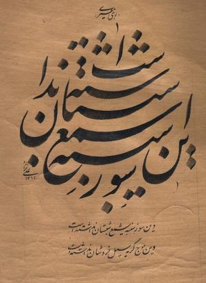 Suze sine  fakhradin alinejad