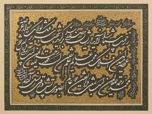 rahmate anbia  seyedali fakhari