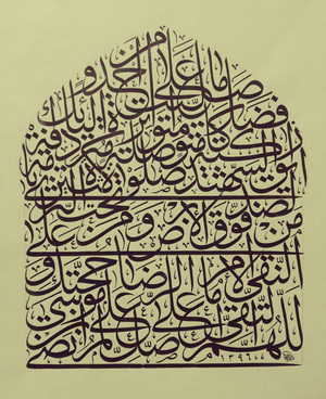 Emam Reza  Mohammad Shahriyari