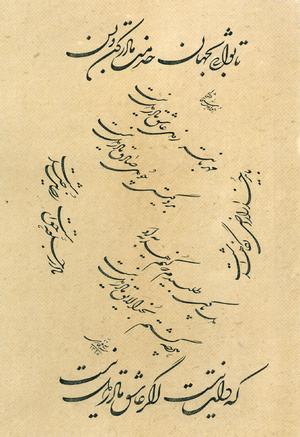 mehrabantar ze dele madar del nist  seyedali fakhari