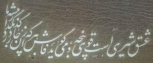 Love1  Ali Pasandideh