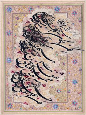 love  Raziye Sepehr