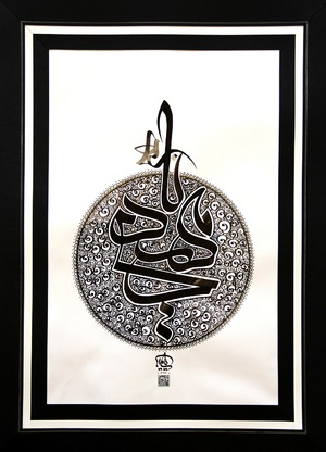 Ya Mahdi  Yasamin Mehrdadfar