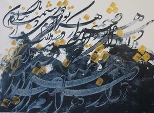 Untitled-1   Maryam Ramezankhani