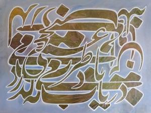 daryab dami 2  mahmoodreza shahabian