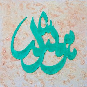 هو الله از حسین شیرازی