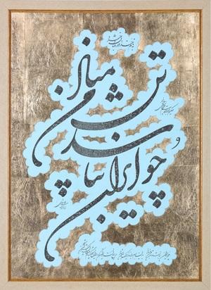 cho iran nabashad  seyedali fakhari