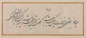 cho hafez daftari  seyedali fakhari