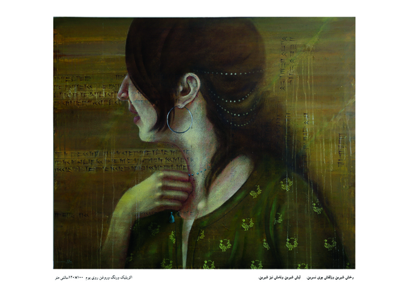 Works Of Art saeed chavari