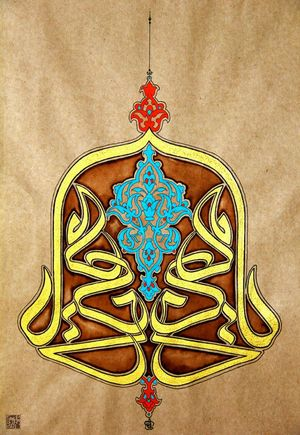 Ya Mahdi2  Yasamin Mehrdadfar