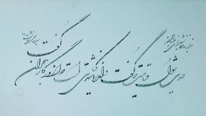 _  seyed nasrollah mirsalehi boroujeni