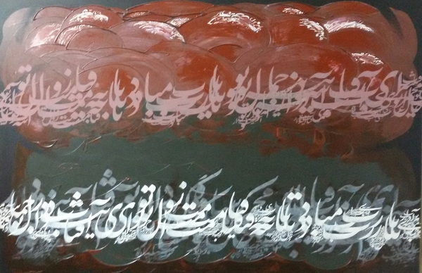 Works Of Art Peyman Peyravi