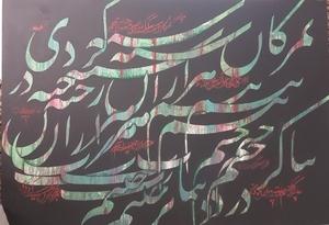 painting calligraphy  Monireh Sadat Ghoreishi