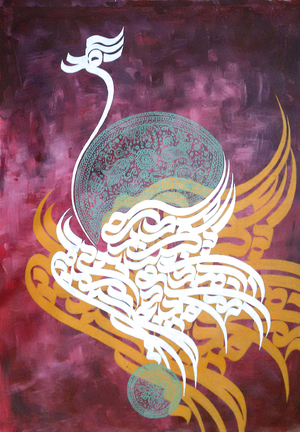 Bird Kingdom of Malchut  Esfandiar Norouzadeh