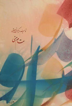 love 3  Peyman Peyravi