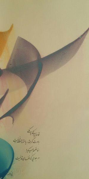 Love1  Peyman Peyravi