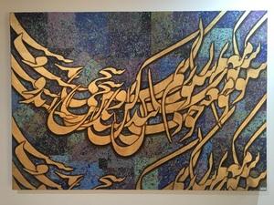 Meaning of silence  Samira Binesh tarigh