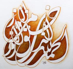 شکر از روح الله حسین زاده