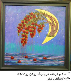 Moon and tree and sea  rahmn ahmadi malekie