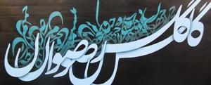 rezvan  Seed Reza Jamalzadeh