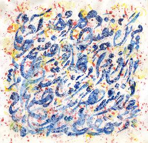 Letters Garden I  Ali Delzendehrooy