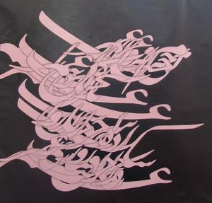 khorram  Seed Reza Jamalzadeh