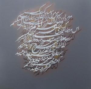 gham  Seed Reza Jamalzadeh