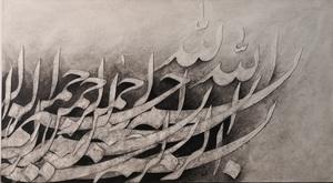 Untitled 14  Ali Ganji