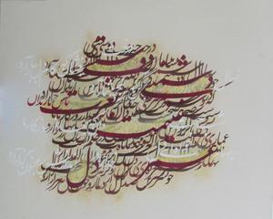 ghanimat  Seed Reza Jamalzadeh