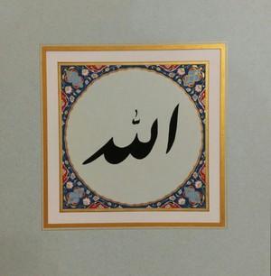 Allah one  Ali Bahmani