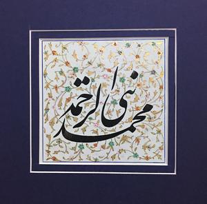 mohammad nabi alrahmeh  ebrahim hamzeh