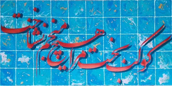 Works Of Art Mohammad Ali Hamzeh