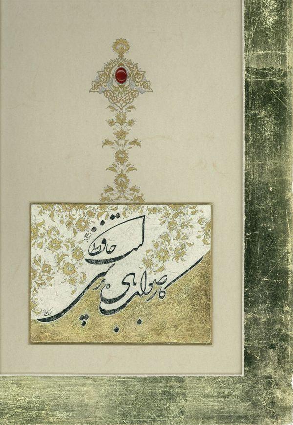 Works Of Art  Yousef Kalejahi