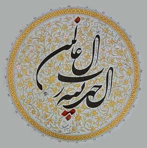 HAMD 1  Fereidoun Aliyar